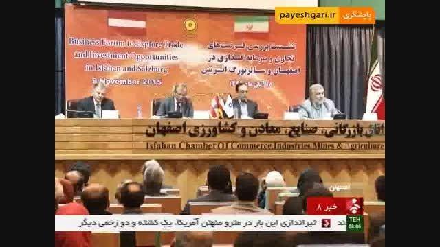 نشست بررسی فرصت های تجاری و سرمایه گذاری اصفهان و سالزب