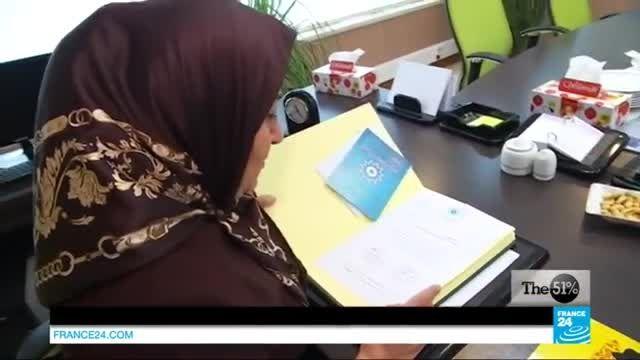 شبکه فرانس 24 - زندگی زنان ایرانی
