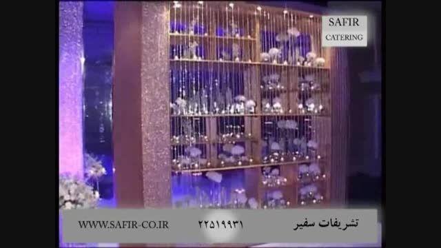 سالن مجلل عروسی تشریفات سفیر