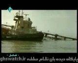 مستند تقابل - درگیری نیروی دریایی سپاه و نیروی دریایی آمریکا - قسمت اول