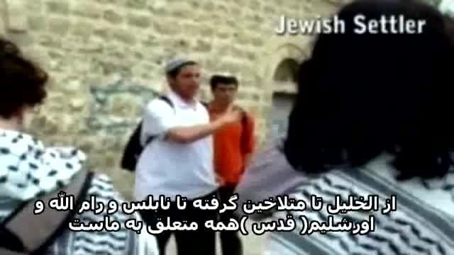مناظره ی آمریکایی های صلح طلب و شهرک نشینان اسرائیلی