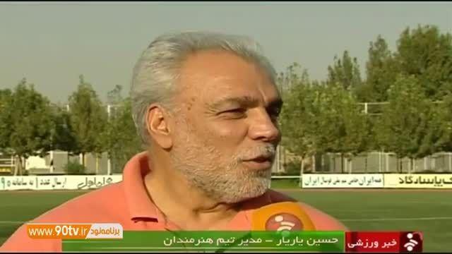 حواشی تمرین تیم ستارگان فوتبال ایران ۹۴/۰۵/۲۹
