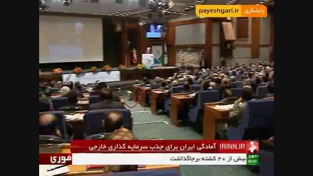 آمادگی ایران برای جذب سرمایه گذاری خارجی