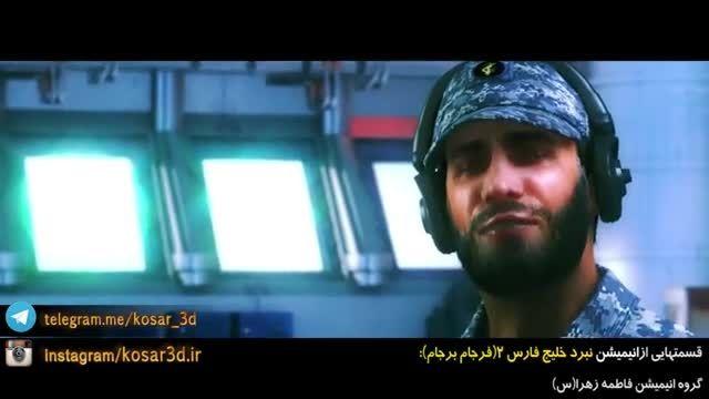 نبرد خلیج فارس 2 (فرجام برجام)