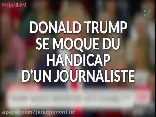فیلم و گزارش دسته گل تازه دونالد ترامپ