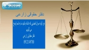 دفتر حقوقی زارعی آماده انجام پیگری دعاوی حقوقی شما است