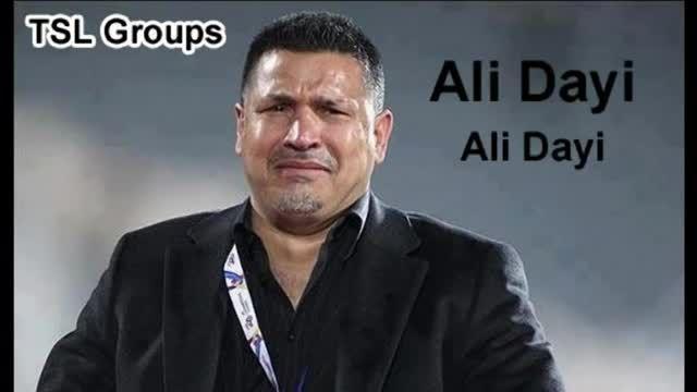 اهنگ ترکی   (بازگشت علی دایی )**********