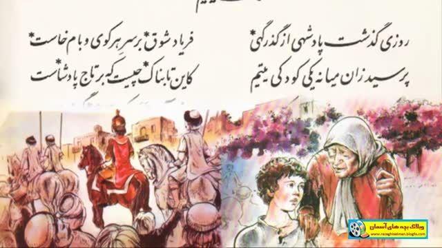 شعر اشک یتیم - پروین اعتصامی