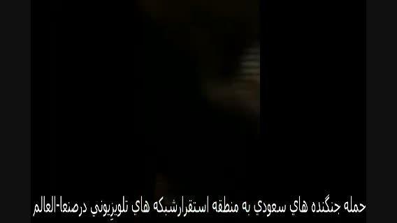 حمله هواپیماهای سعودی به مرکز تلویزیونی صنعا