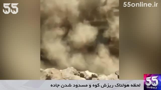 لحظه هولناک ریزش کوه و مسدود شدن یک جاده  در ایران