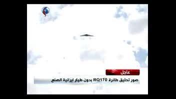اولین فیلم از پهپاد ایرانی RQ170