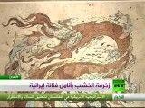 گزارش شبکه خبری روسیا الیوم از نمایشگاه معرق ایرانی