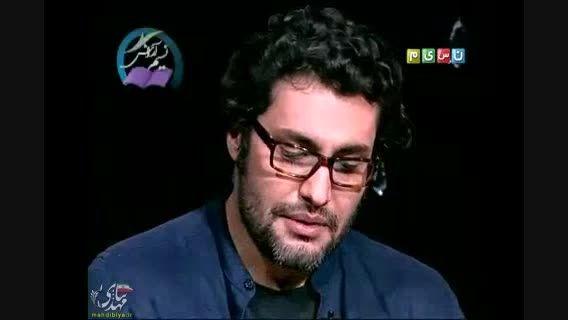 مرد نابینا (امیر محمد زند)