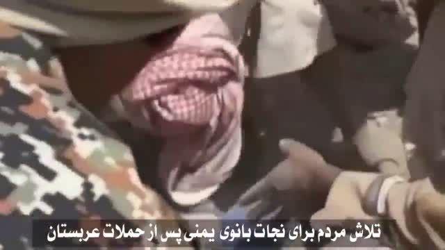 تلاش مردم برای نجات زن یمنی