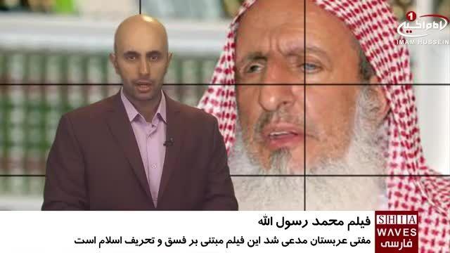 اعتراض مفتی عربستان به فیلم محمد رسول الله ساخت مجیدی