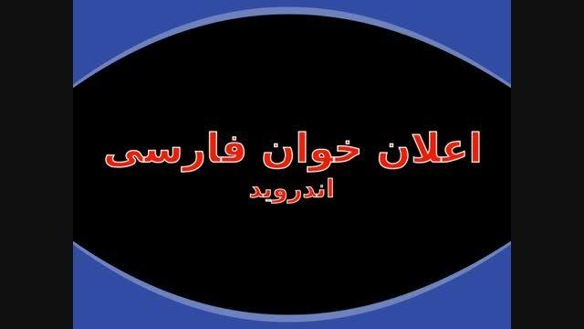 برنامه اعلان خوان فارسی برای اندروید