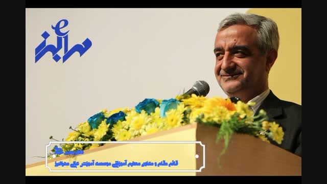 پیام تبریک سال تحصیلی 95-1394 | دکتر عبادی | مهرالبرز