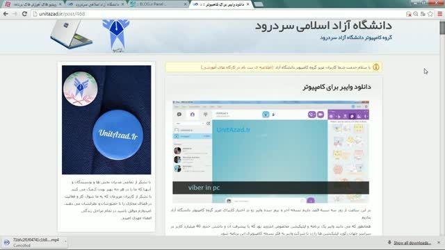 دانلود نسخه کامپیوتری اپلیکیشن محبوب وایبر Viber