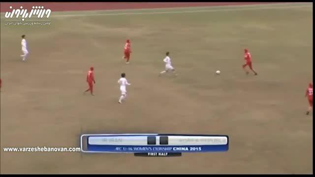 ایران و کره جنوبی مسابقات قهرمانی فوتبال آسیا دختران