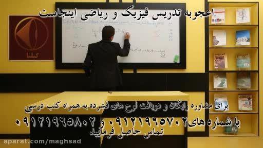 کنکور - استاد امیر مسعودی و مجموعه های جدیدش در گیلنا14