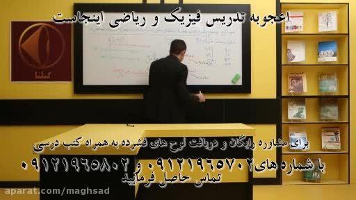 کنکور - استاد امیر مسعودی و مجموعه های جدیدش در گیلنا20