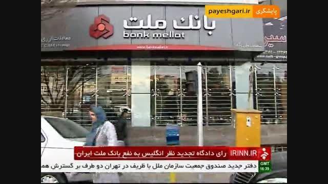رای دادگاه تجدید نظر انگلیس به نفع بانک ملت ایران