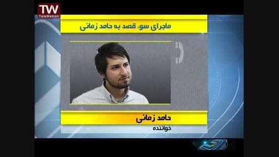 """ماجرای حمله موتور سواران به خودرو اقای""""حامد زمانی"""""""