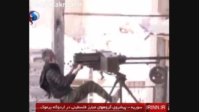 سرکوب داعش در اردوگاه یرموک به وسیله مبارزان فلسطینی