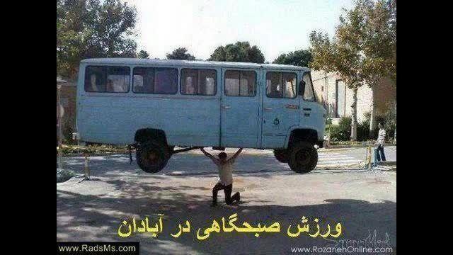 واقعیت هایی در ایران ( طنز )