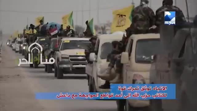 حزب الله عراق در راه مبارزه با داعش