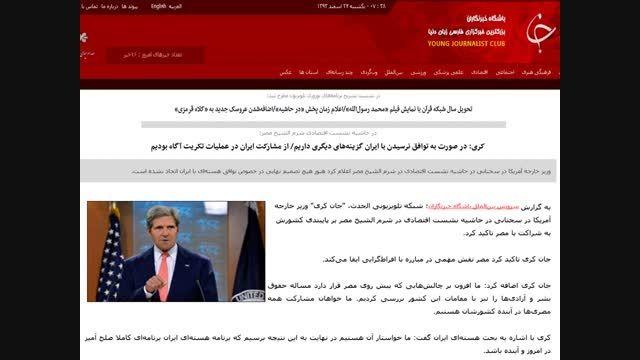 گروه سبا - کلیپ گزیده خبری روز -یکشنبه 24 اسفند