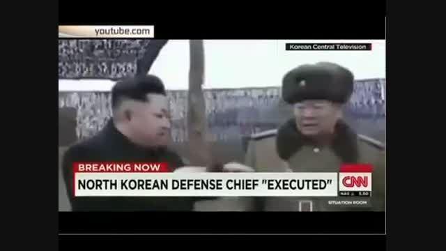 به توپ بستن وزیر دفاع سابق کره شمالی!