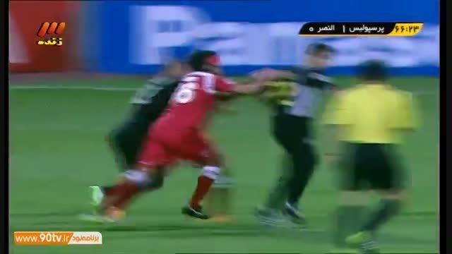 درگیری شدید بازیکنان النصرو پرسپولیس