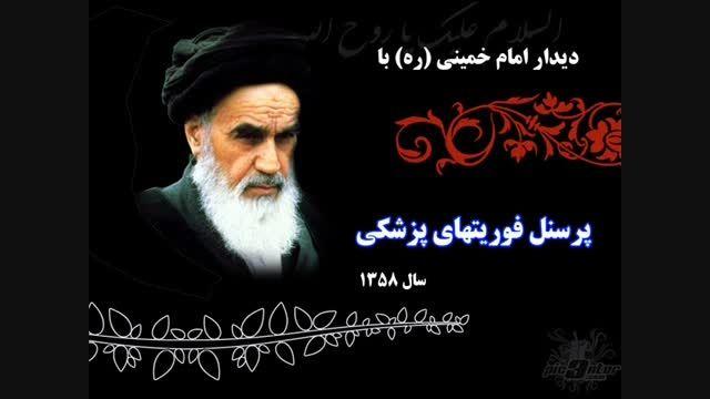 تقدیر امام خمینی (ره) از زحمات پرسنل اورژانس