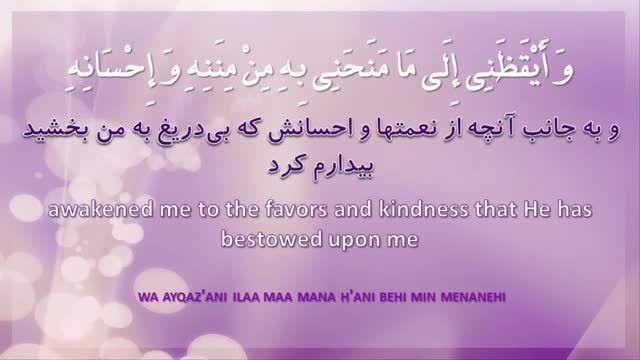 دعای صباح امیرالمومنین (ع)