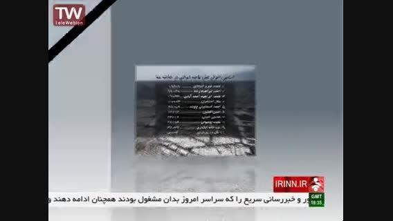 اسامی زائران ایرانی کشته شده در فاجعه منا