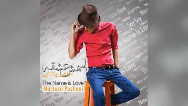 حس جدید - مرتضی پاشایی آلبوم اسمش عشقه