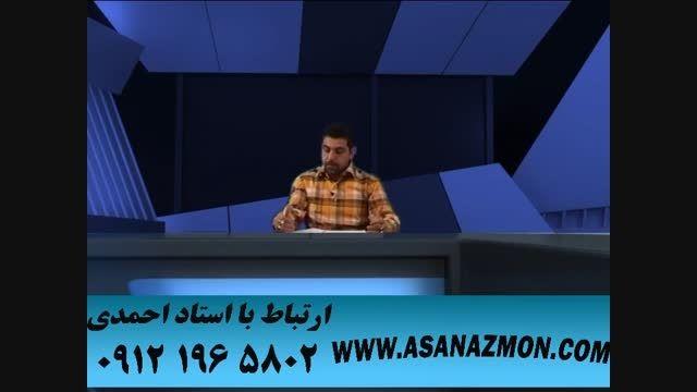 آموزش تکنیکی درس عربی توسط استاد حسین احمدی کنکور ۲