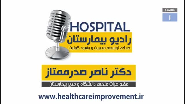 رادیو بیمارستان (1)- اهمیت مدیریت در بیمارستان