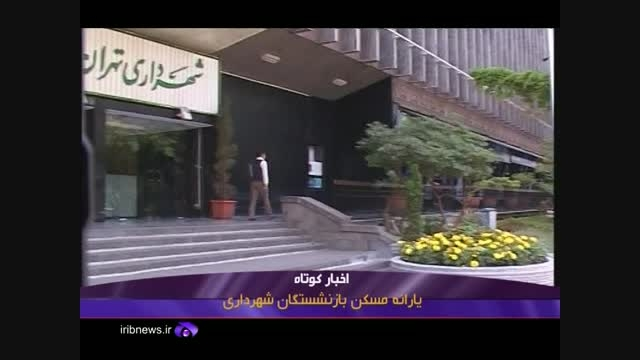 یارانه مسکن بازنشستگان شهرداری