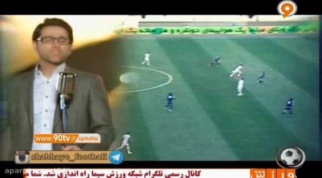 نماهنگ زیبا و شنیدنی برای تیم ملی فوتبال ایران