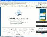 تمدید اشتراک سرویس فاکس اینترنتی