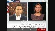 موضع صهیونیستی بی بی سی در مورد مذاکرات هسته ای