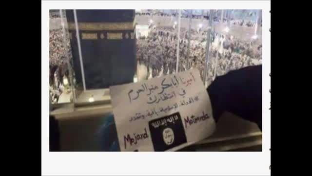 پرچم تهدید داعش این بار در کنار کعبه -سعودی -سوریه