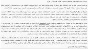 نامه امام (ره) به هاشمی رفسنجانی