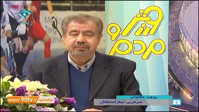 گفتگو با مظلومی درباره ی جام حذفی، دربی و علی ضیا