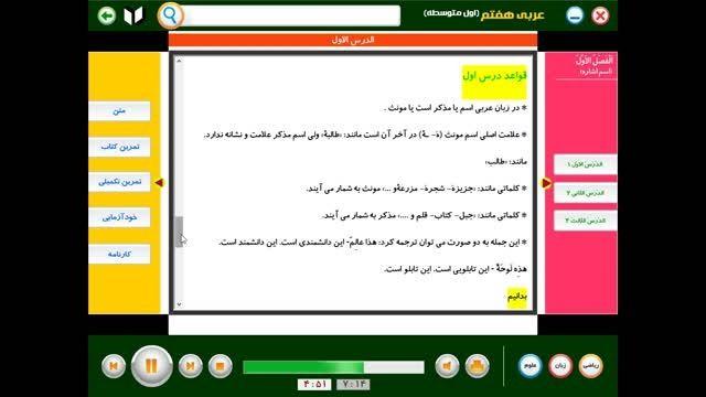 فیلم کمک آموزشی عربی هفتم استاد محسنی کبیر