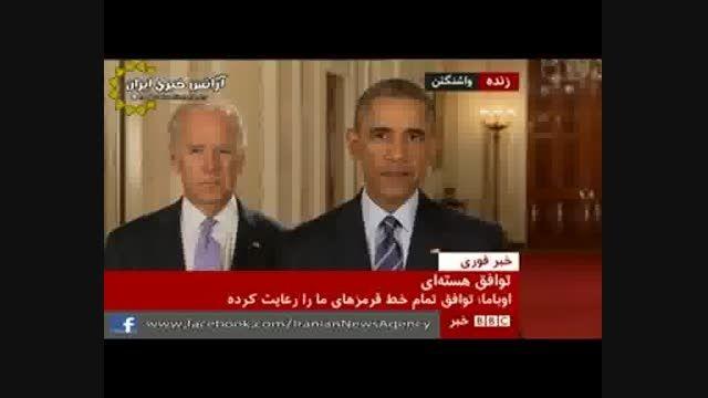 سخنرانی اوباما بعد از توافق وین