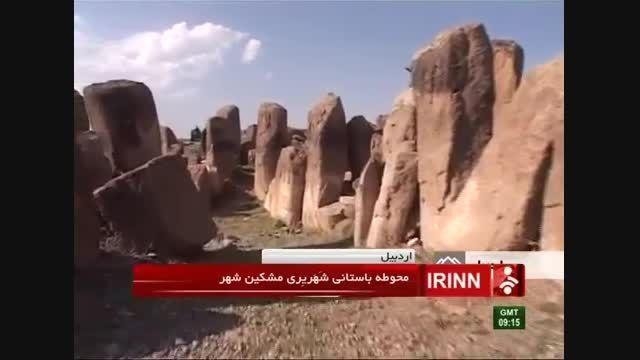 محوطه 9000 ساله شهریری اردبیل تمدن باستانی آذربایجان