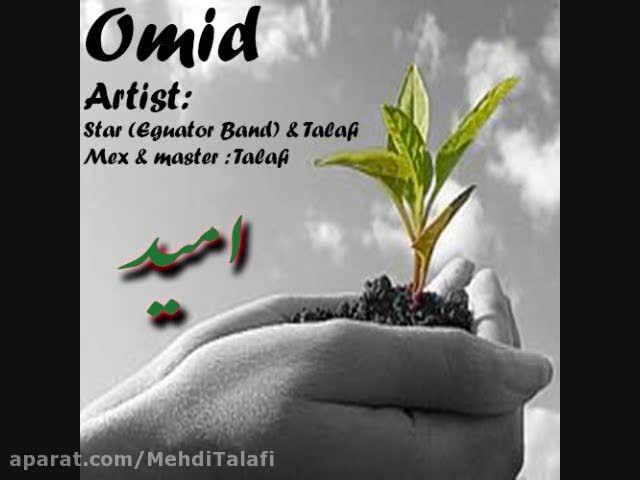 مهدی تلافی Ft هومن استار (Talafi - Star) - امید Omid